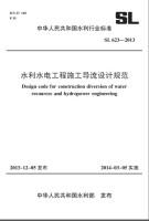 中华人民共和国水利行业标准:水利水电工程施工导流设计规范SL623-2013