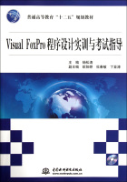 VisualFoxPro程序设计实训与考试指导(附光盘普通高等教育十二五规划教材)