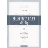 中国法学经典解读