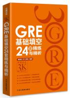新东方·GRE基础填空24套精练与精析