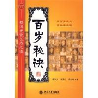 百岁秘诀:蔡洪光谈长寿之道