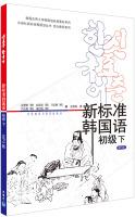 韩国庆熙大学韩国语经典教材系列:新标准韩国语(初级下)(附MP3光盘)