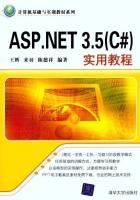 ASP.NET3.5(C)实用教程王辉等计算机与互联网书籍