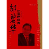 1967-2014-法治烯灯者:邹碧华
