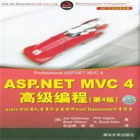 ASP.NETMVC4高级编程-(第4版)