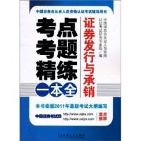 中国证券业从业人员资格认证考试辅导用书·考点.考题.精练一本全:证券发行与承销