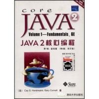 JAVA2核心编程(第1卷):基础篇(第6版)(影印版)