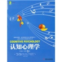 心理学英文版教材:认知心理学(英文版)(原书第8版)