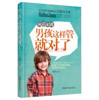 闲话家训:男孩这样管就对了不打不骂教孩子如何教育男孩穷养教养培养了不起家教与育儿书籍