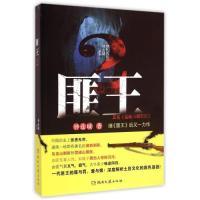 匪王(2又名雪峰山剿匪记)钟连城正版书籍