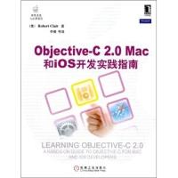 Objective-C2.0Mac和ios开发实践指南