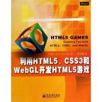 利用HTML5CSS3和WebGL开发HTML5游戏计算机与互联网书籍