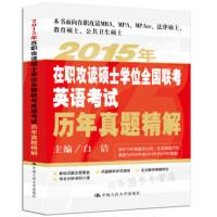 2015年在职攻读硕士学位全国联考英语考试历年真题精解