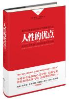 卡耐基成功学经典:人性的优点全集
