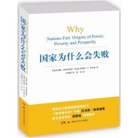 国家为什么会失败新京报年度好书推荐世界是平的弗里德曼、吴敬琏推荐