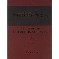 中国营养科学全书(上下)
