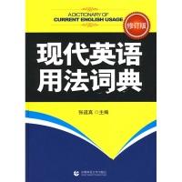 现代英语用法词典(修订版)