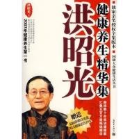 洪昭光健康养生精华集(附光盘)