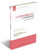 小王在海关稽查的日子:企业如何配合海关稽查