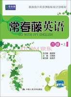 常春藤英语:六级·上/常春藤英语系列·普通高中英语课程标准泛读教材