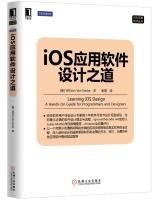 iOS/苹果技术丛书:iOS应用软件设计之道