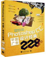 PhotoshopCC平面广告设计经典228例