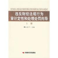 违反财经法规行为审计定性和处理处罚向导(上)