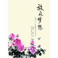 """放飞梦想:""""牡丹王子""""孙幼明传奇艺术人生"""