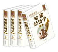 哈佛经济学全集精装16开4卷经济学人通识原理书籍西方经济学管理学商学院MBA正版包邮