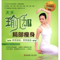 天天瑜伽:局部瘦身(附DVD光盘1张)