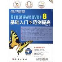 蓝色畅想Dreamweaver8基础入门与范例提高(附光盘1张)