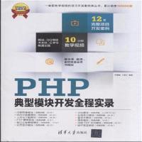 PHP项目开发全程实录-附1DVD.含教学视频.源程序