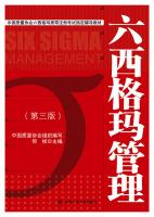 中国质量协会六西格玛黑带注册考试指定辅导教材:六西格玛管理(第三版)