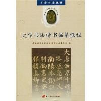大学书法教材:大学书法楷书临摹教程