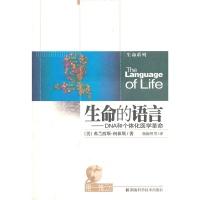 第一推动丛书·生命系列:生命的语言——DNA和个体化医学革命2015年11月1日到货