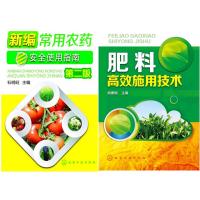 区域包邮新编常用农药安全使用指南(第2版)+肥料高效施用技术2本