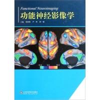 功能神经影像学