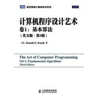 计算机程序设计艺术卷1:基本算法(英文版第3版)(计算机大师高德纳权威著作,精装