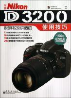 尼康NikonD3200说明书没讲透的使用技巧