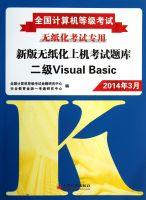二级VisualBasic(附光盘2014年3月)/全国计算机等级考试新版无纸化上