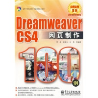 DreamweaverCS4网页制作100例(附光盘1张)