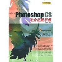 AdobePhotoshopCS完全征服手册