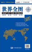世界全图(比例尺1:18000000)