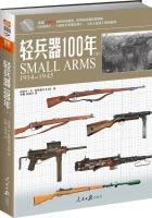 轻兵器100年(上)