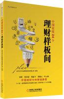 为开智库丛书:中国家庭24个理财样板间