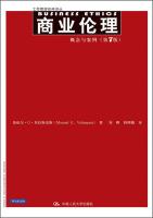 工商管理经典译丛·商业伦理:概念与案例(第7版)