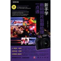 新手学数码照片后期处理一点通(全彩)(附DVD光盘)