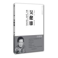华人十大科学家:吴健雄
