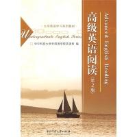 高级英语阅读(第2版)