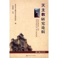 天主教研究论辑2009(第6辑)